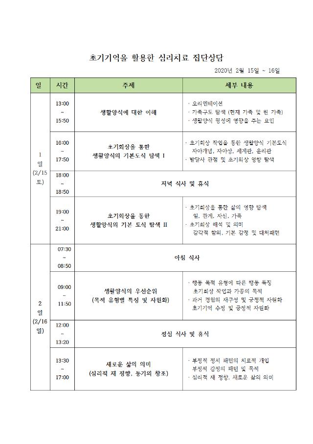 1박2일 집단상담 프로그램 내용(200108)001.png